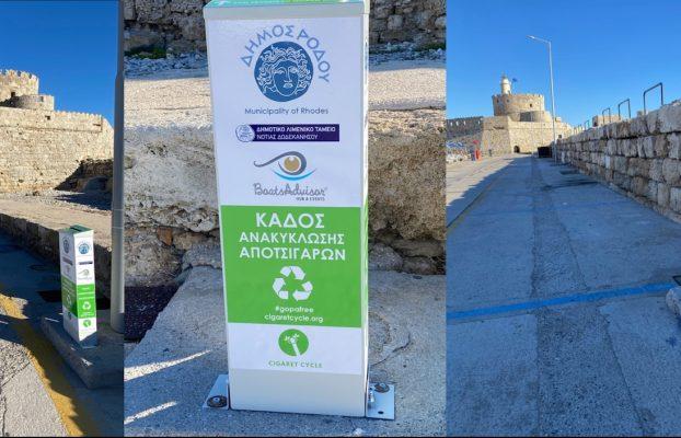 Τοποθέτηση 2 κάδων ανακύκλωσης αποτσίγαρων στην Μαρίνα του Μανδρακίου